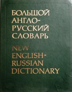 New English - Russian Dictionary A - M