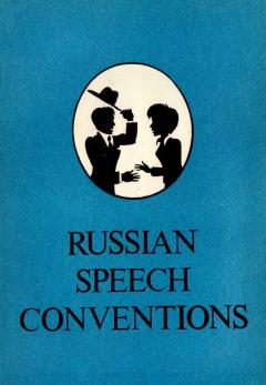 Russian Speech Conventions