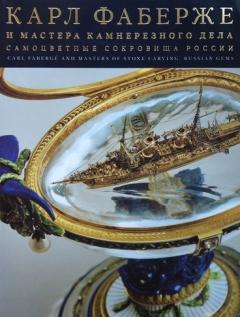 Карл Фаберже и мастера камнерезного дела: Самоцветные сокровища России / Carl Faberge and Masters of Stone Carving: Russian Gems
