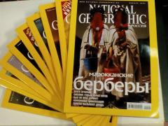 National Geographic Россия 2005m (KOMPLEKTAS)