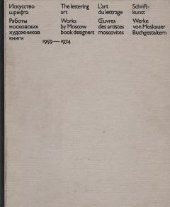 The lettering art. Works by Moscow book designers 1959-1974