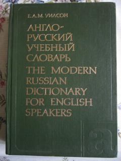 Anglo - ruskij učebnyj slovar  The modern russian dictionary for english speakers