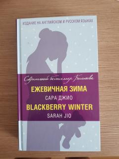 blackberry winter english and russian