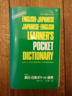 Romanized English-Japanese Japanese-English Learner's Pocket Dictionary