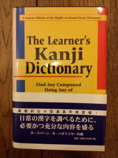 The Learner's Kanji Dictionary