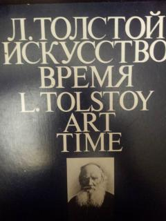 L. Tolstoy art time