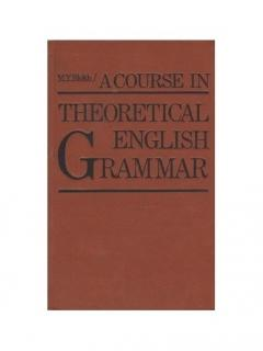 A Course in English Theoretical Grammar