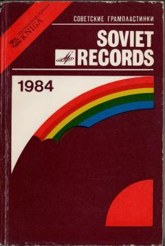 Soviet Records 1984: Supplement to the Main Catalogue / Советские грампластинки 1984