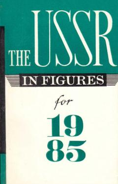 USSR in figures for 1985