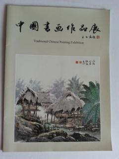 Traditional Chinese Painting Exhibition