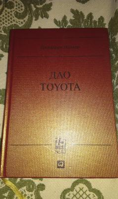 ДАО TOYOTA15 MUST READ