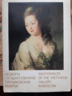 Masterpieces of the Tretyakov Gallery in Moscow