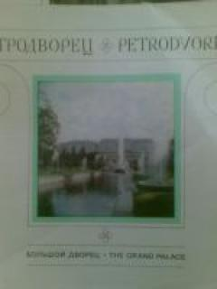 Petrodvorets. The grand palace