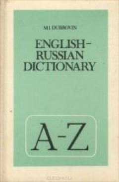 English-Russian School Dictionary A-Z