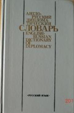 English-Russian Dictionary of Diplomacy.