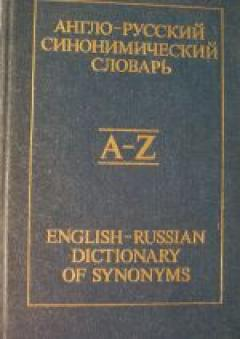 English-Russian Dictionary of Synonyms.