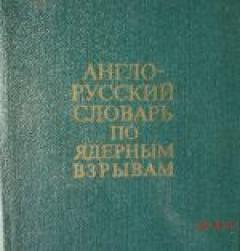 English Russian Dictionary of NUCLEAR Explosions.