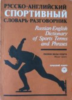 Russian-English Dictionary of Sports terms and phrases.