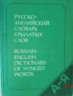 RUSSIAN-ENGLISH dictionary of winged words.
