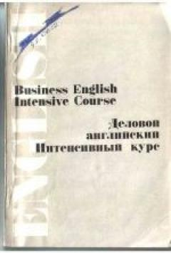 Business English Intensive Course
